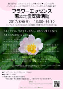 勉強会&交流会「フラワーエッセンス・熊本地震支援活動」