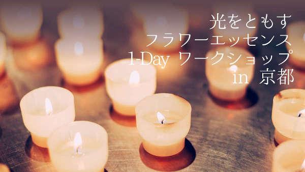 フラワーエッセンス 1-Day WS「 光をともすフラワーエッセンス」in 京都